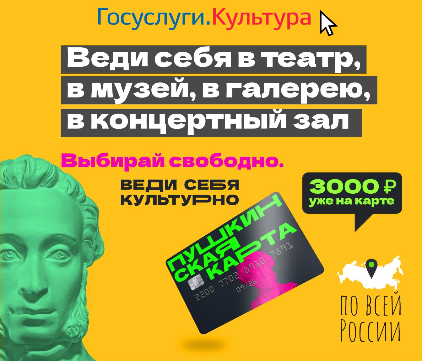 Пушкинской карты