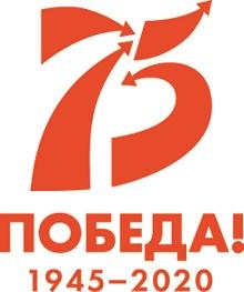 75-летие победы и славы